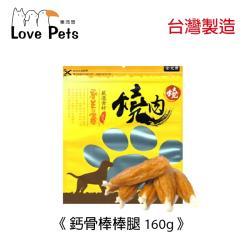 寵物肉乾《Love Pets 樂沛思》燒肉燒-鈣骨棒棒腿-170g x 4包