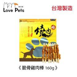 寵物肉乾《Love Pets 樂沛思》燒肉燒-脆骨雞肉棒-170g x 4包