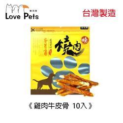 寵物肉乾《Love Pets 樂沛思》燒肉燒-雞肉牛皮骨 -170g x 4包
