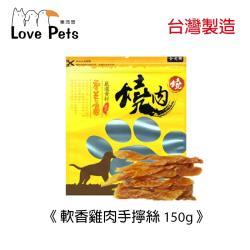 寵物肉乾 Love Pets 樂沛思 燒肉燒-軟香雞肉手擰絲-170g x 4包