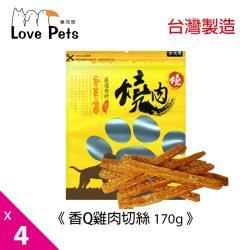 寵物肉乾《Love Pets 樂沛思》燒肉燒-香Q雞肉切絲-170g x 4包