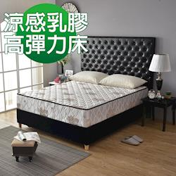 Ally愛麗-特級涼感-抗菌乳膠高厚度26cm獨立筒床墊-單人3.5尺-涼感抗菌高彈力