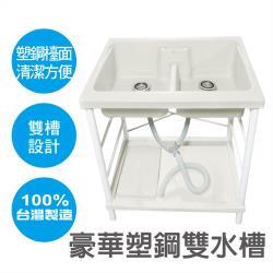 雙手萬能 豪華塑鋼雙水槽/洗衣水槽
