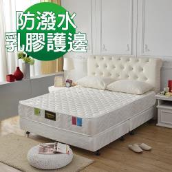 Ally愛麗-乳膠抗菌防潑水-護邊獨立筒床墊-單人3.5尺-乳膠抗菌防潑水