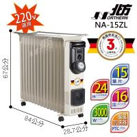 Northern北方葉片式恆溫電暖爐NA-15ZL