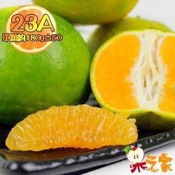 果之家 嚴選台灣鮮採香甜爆汁23A綠皮椪柑15台斤(單顆約180g±50)