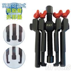 【良匠工具】萬用可調整式雨刷臂拆卸器外銷多國專利品