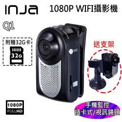 【INJA】Q1 1080P 廣角WIFI監控攝影機~行車紀錄