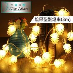 今日下殺!!Time Leisure LED派對佈置/耶誕聖誕燈飾燈串(松果/暖白/3M)