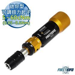 良匠工具-(6.35mm) 迷你型可調扭力起子/扭力板手/扭力扳手 0.05~0.6Nm可調整扭力值 新款快脫版