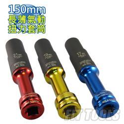 【良匠工具】4分150mm長薄氣動扭力限定套筒三件組17、19、21mm