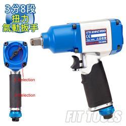 【良匠工具】3分輕量級 8段扭力氣動扳手/氣動板手 台灣製造