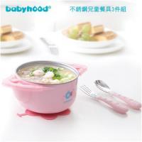 babyhood 不鏽鋼保溫兒童餐具3件組