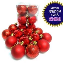 【摩達客】聖誕50mm(5CM)霧亮混款電鍍球24入吊飾組(紅色系)   聖誕樹裝飾球飾掛飾
