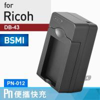 Kamera 電池充電器 for Ricoh DB-43  (PN-012)
