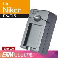 Kamera 隨身充電器 for Nikon EN-EL5 (EXM-020)
