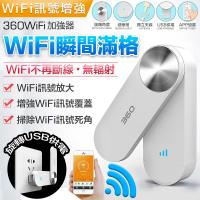 【U-ta】S360隨行WIFI訊號延伸器(公司貨)