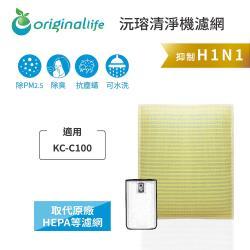 Original Life- 超淨化空氣清淨機濾網 適用SHARP:KC-C100~長效可水洗