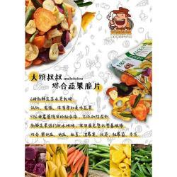 任-大頭叔叔 綜合蔬菜水果脆片(225g)