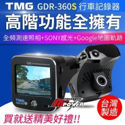 TMG GDR-360S GPS測速行車紀錄器