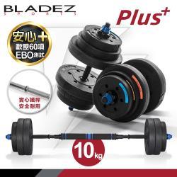 BLADEZ BD1 Plus槓鈴啞鈴兩用組合(10KG)