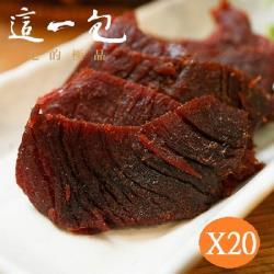 【這一包】頂級牛肉乾-超值20包