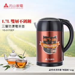 贈厚植馬克杯【元山牌】1.7L三層防燙雙層不鏽鋼快煮壺(YS-5170EP)