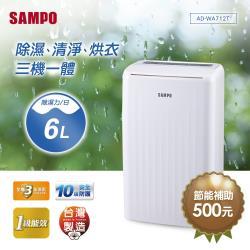 SAMPO聲寶 1級能效6L空氣清淨除濕機 AD-WA712T