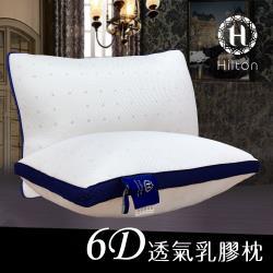 Hilton 希爾頓 6D透氣舒柔乳膠枕