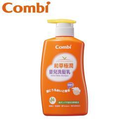 任-日本Combi 和草極潤嬰兒洗髮乳500ml