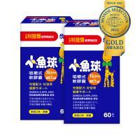 【小兒利撒爾】小魚球 咀嚼式軟膠囊 x兩盒組(TG型兒童天然魚油/DHA/EPA)