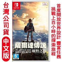 Nintendo任天堂 Switch 薩爾達傳說 曠野之息–中文版(台灣公司貨)