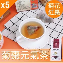 【Mr.Teago】菊棗元氣茶/養生茶/養生飲-3角立體茶包-5袋/組(30包/袋)