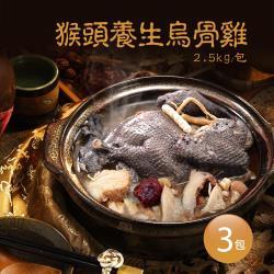 築地一番鮮-特大猴頭養生烏骨雞3包(2.5kg/包)