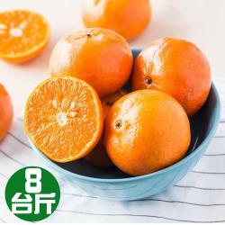 果之家 精選黃金薄皮甜蜜茂谷柑8台斤(約21-24顆)