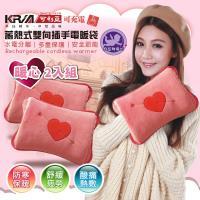 【KRIA可利亞】蓄熱式雙向插手電暖袋/暖暖包(ZW-200TY)