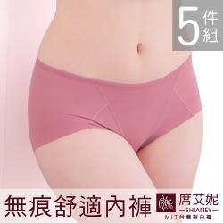 席艾妮 SHIANEY  MIT女性無痕內褲 舒適貼身 5件組