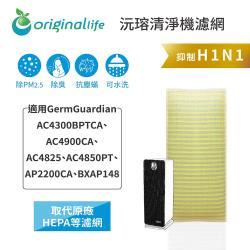 AC4300BPTCA、AC4900CA、AC4825 超淨化空氣清淨機濾網 Original Life 長效可水洗