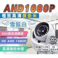 KINGNET 監視器攝影機 高清 AHD 1080P 微奈米陣列燈 IR 18 LED 室內吸頂半球 紅外線夜視 白色外殼 300萬鏡頭