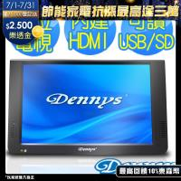 【Dennys】10.2吋高畫質多媒體播放機(DVB-1028)