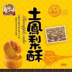 台灣小糧口 土鳳梨酥 (8入/盒)