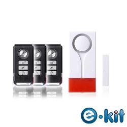 逸奇e-Kit 聲光雙模式遙控警報器/一對三遙控器 KS-SF18C