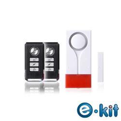 逸奇e-Kit 聲光雙模式遙控警報器/一對二遙控器 KS-SF18B