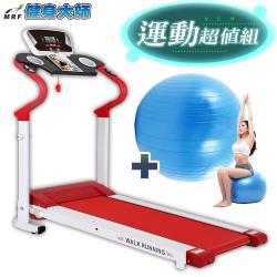 健身大師 全新組合跑步機搭瑜珈球超值組-熱情紅