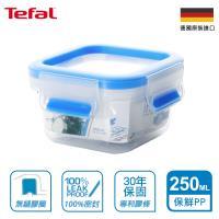 Tefal法國特福 德國EMSA原裝 無縫膠圈PP保鮮盒 250ml / 0.25L