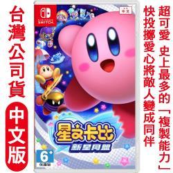 任天堂 Switch 星之卡比 新星同盟–中文版(台灣公司貨)