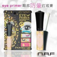 NAF眼部防暈打底膏 (眼妝防護罩)