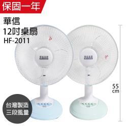 華信 12吋台灣製輕巧涼風桌扇 HF-2011