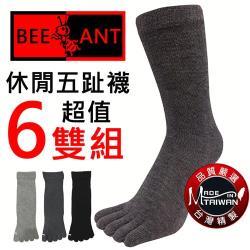 蜂蟻 休閒全長五趾襪(6雙組#BA3311)