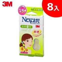 3M Nexcare荳痘隱形貼-TA018+5超薄綜合型8入組